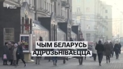 Чым Беларусь адрозьніваецца ад Расеі? ВІДЭА