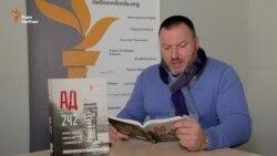 «Спартанець» читає свою розповідь про пережите у Донецькому аеропорту (відео)