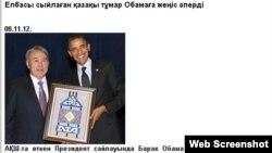 """""""Айқын"""" газеті вебсайтының скриншоты. 8 қараша 2012 жыл"""