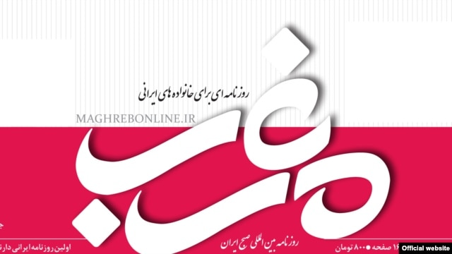"Iran – Logo of ""Maghreb"" daily newspaper, 01Oct2012"