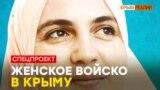 Как женщины противостоят российским репрессиям | Крым.Реалии ТВ (видео)