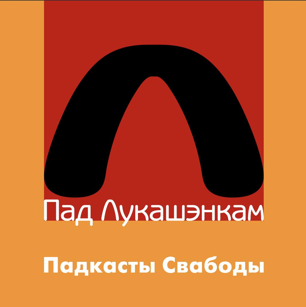Пад Лукашэнкам - Радыё Свабода / Радыё Свабодная Эўропа