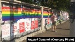 Так выглядаў плот пасьля акцыі ЛГБТ-актывістаў 30 жніўня