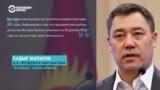 В Кыргызстане решают, когда пройдут выборы и в какой форме. Ничего не ясно
