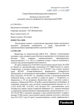 Выписка из протокола заседания совета по профилактике правонарушений СКФУ
