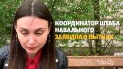 Ростов-на-Дону: глава штаба Навального заявила о пытках