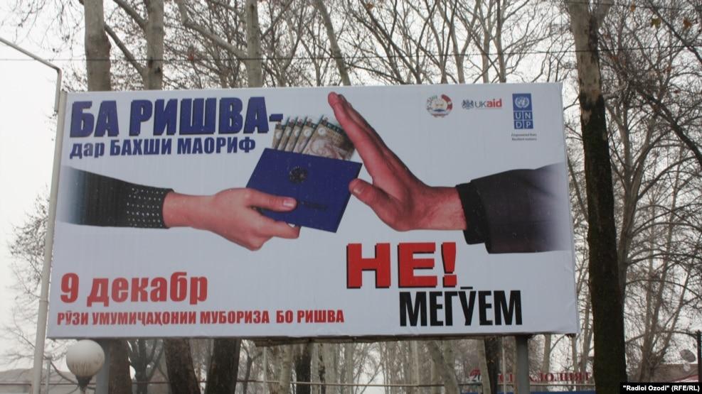 Заместители председателей хукуматов трех городов и районов Согдийской области задержаны по подозрению в получении взятки