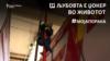 Моја Порака - Менка Пожарникарка - Тизер Фото