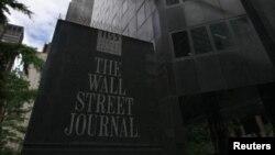ԱՄՆ - The Wall Street Journal-ի շենքը Նյու Յորքում, արխիվ