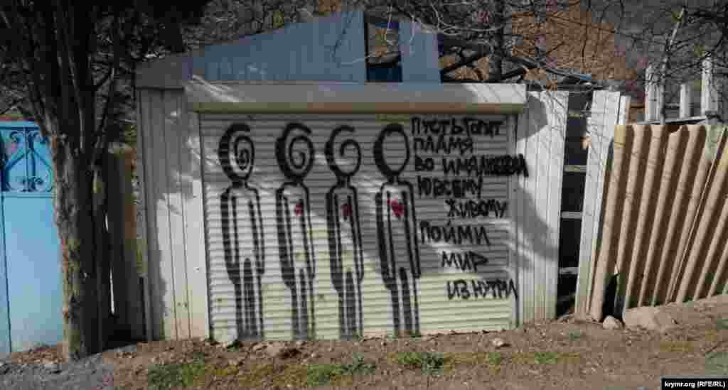 Графіті на вулиці Прибережній