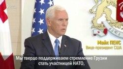 """Майк Пенс: """"США осуждают оккупацию грузинской земли"""""""