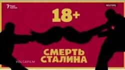 """Фильм """"Смерть Сталина"""" лишился прокатного удостоверения в России"""
