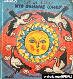 Ілюстрацыя да кнігі Васіля Віткі «Хто памагае сонцу». 1975 г.