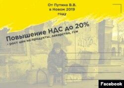 Открытка, которую активист Дмитрий Егоров собирался дарить прохожим перед Новым годом