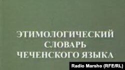 Etymological Dictionary of the Chechen language