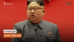 Ким Чен Ын едет во Владивосток