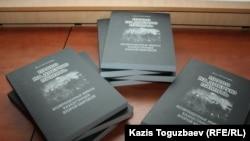 Презентованный в Алматы сборник «Право на добрую память. Возвращенные имена казахстанцев Второй мировой». Алматы, 24 октября 2017 года.