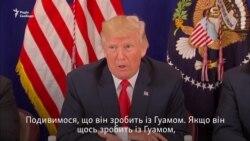 Трамп: Якщо Пхеньян атакує Гуам, «у Північній Кореї станеться таке, що ніхто нічого схожого досі не бачив» (відео)