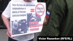 Пикет против уничтожения продуктов в России (Санкт-Петербург, 8 августа 2015 г.)