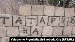 Напис на стіні паркану біля будинку кримськотатарської родини, Сімферополь, 3 жовтня 2011 року