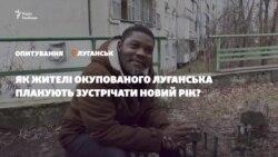 Опитування: як жителі окупованого Луганська планують зустрічати Новий рік? (відео)