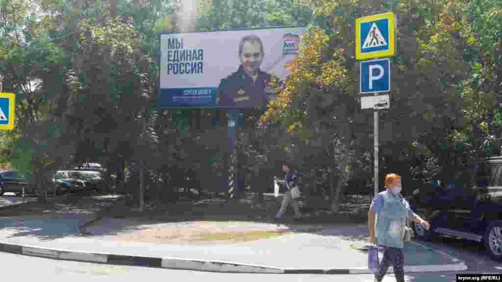 Перший номер у списку керівної партії «Единой России» Сергій Шойгу «дивиться» на перехожих на вулиці Куйбишева в Сімферополі з висоти свого становища, 17 вересня 2021 року