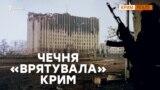 Як Чечня завадила забрати Крим? | Крим.Реалії (відео)