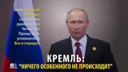 """""""Ничего не происходит"""": как в Кремле """"не заметили"""" массовые митинги мусульман в поддержку Мьянмы"""