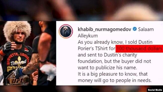 Хабиб сообщал, что продал на аукционе футболку своего соперника за 100 тысяч долларов США.