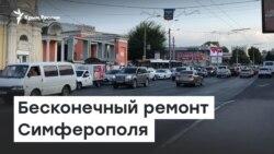 Бесконечный ремонт Симферополя | Доброе утро, Крым!