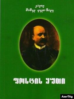 Cəlil Məmmədquluzadənin gürcü dilində çap olunmuş kitabı.