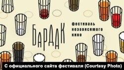 13-го октября в Харькове начнется «Бардак»