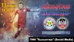 Афіша футбольного матчу «Кизилташ» проти «збірної ДНР»