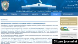 Скриншот сайта генеральной прокуратуры Узбекистана с сообщением о Гульнаре Каримовой.