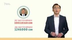 """""""Үйсүз"""" депутаттар, Атамбаевдин миллиондору"""