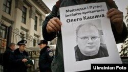 Украинские коллеги поддержали Олега Кашина пикетом у стен российского посольства в Киеве