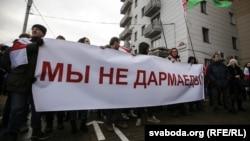 Акцыя супраць дэкрэту пра дармаедаў, Менск, 15 сакавіка 2017
