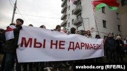 Բելառուս - «Պորտաբուծության հարկի» դեմ բողոքի ցույցը Մինսկում, 15-ը մարտի, 2017թ․