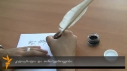 კალიგრაფია და თანამედროვეობა