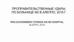 """""""Сломить Алеппо"""". Авиаудары по больнице М2"""