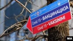 Вакцинирање против ковид-19 во Македонија