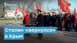 Сталин «вернулся» в Крым   Крымский вечер