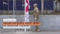 День национального флага Грузии