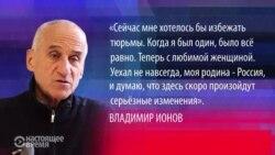 Кто такой Владимир Ионов и почему он сбежал из России в Украину?