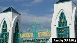 Казан - ат чабышы үзәге