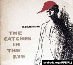 Вокладка савецкага выданьня The Catcher In The Rye