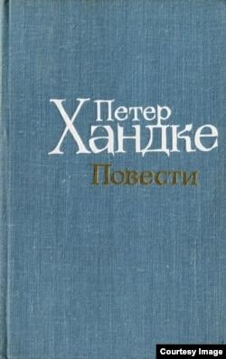 Вышедшая в СССР книга Петера Хандке пользовалась большим успехом