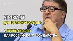 Россию уничтожит право, а Сурков - чеченец. Уроки дагестанского судьи