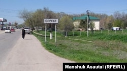 На въезде в село Береке. Алматинская область, 19 апреля 2020 года.