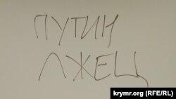 Напис біля кінотеатру «Перемога» в Севастополі